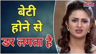 Divyanka को बेटी के पैदा होने से लगता है डर