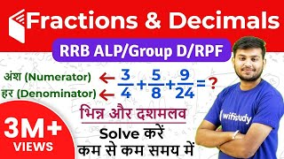 Fractions And Decimals Shortcuts & Tricks | Maths For Competitive Exams