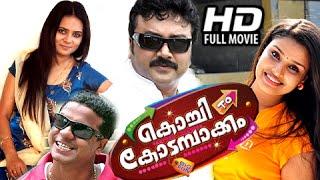 Malayalam Full Movie 2015 New Releases Kochi To Kodambakkam  - Malayalam Full Movie 2015