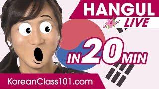 Learn ALL Hangul in 20 minutes 🔴   Learn Korean LIVE @1pm KST on Thu.