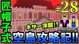【マインクラフト実況】匠帽子式空島攻略記!Part28~スゴ過ぎ!ネザーに巨大城が!?~