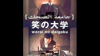 الفيلم الياباني [ جامعة الضحك ] ترجمة فيصل كريم الظفيري