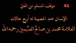 موقف المسلم من الفتن - العلامة محمد بن صالح العثيمين رحمه الله