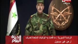"""الحياة اليوم - """" بيان الجيش السوري عن هجوم الغارات الامريكية ومجزرة خان شيخون """""""