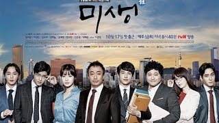 MIsaeng - 미생 | Episode 13 Trailer Preview EngSubbed