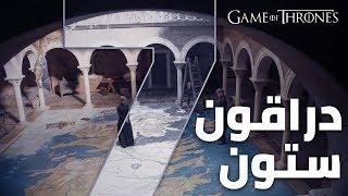 قيم اوف ثرونز الموسم السابع الحلقة #1 دراقون ستون