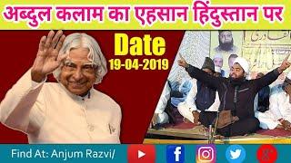 Dr Abdul Kalam Ka Ahesan Hindustan Per By Maulana Sayyed Aminul Qadri Qibla