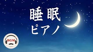 Relaxing Piano Music - Beautiful Relaxing Music - Sleep Piano Music - Romantic Music