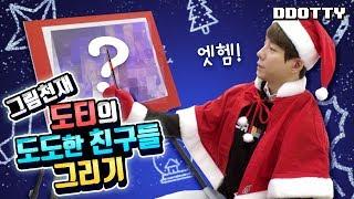 도티는 사실 그림천재였습니다🎨 (feat. 도도한친구들 그리기)