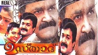 Usthad 1999 Full Malayalam Movie I Mohanlal, Divya Unni, Vineeth