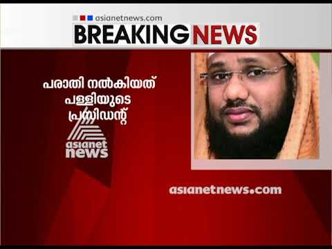 Xxx Mp4 POCSO Case Registered Against Imam For Sexual Abuse Against Minor Girl 3gp Sex