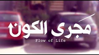 @AxeerStudio | Flow of Life | مجرى الكون
