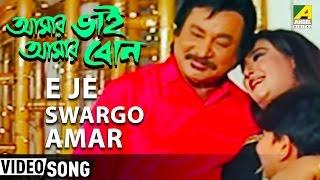 E Je Swargo Amar | Amar Bhai Amar Bon | Bengali Movie Song | Abhijeet | Kavita Krishnamurthy