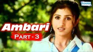 Popular Kannada Movie  - Ambari - Yogish Supritha - Part 3 of  15