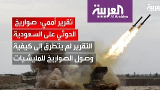 """صواريخ أطلقت على السعودية تحمل شعار مجموعة """"باقري"""""""