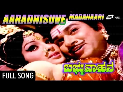 Xxx Mp4 Aaradhisuve Madanaari Song From Babruvahana – ಬಬ್ರುವಾಹನ Kannada Movie Dr Rajkumar B Sarojadevi 3gp Sex