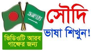 Arabic to Bangla language Saudi bhasha Shikkha with Bangla by Islamic video