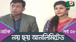 Bangla Comedy Natok | Noy Choy Unlimited | Ep - 08 | Shohiduzzaman Selim, Faruk, AKM Hasan, Badhon