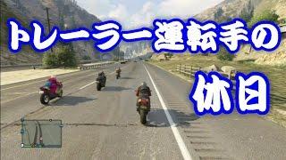 【GTA5】トレーラー運転手の休日【グランド・セフト・オート5】