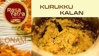Kurukku Kaalan- കുറുക്കുകാളൻ - PADMINI ANTHARJANAM