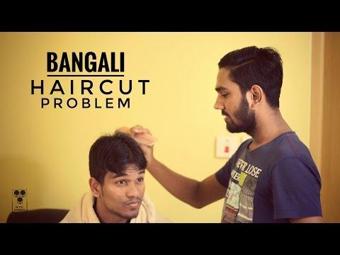 Bangali HairCut Problems || Bangla New Funny Video 2016 | Bangla New Fun