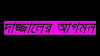 Bangla waz Dajjaler Agomon By Sheikh Motiur Rahman Madani