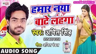 Hamar Naya Baate Lahanga ~ Hit Bhojpuri Song 2018 ~ Amit Singh ~ Kahe Ke ram Ji Dil Banawle Ho ~ TF