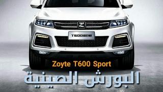 البورش الصينية Zotye T600 Sport