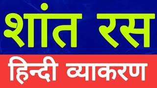 शांत रस हिन्दी व्याकरण | Ras In Hindi Grammar By Amku Education |