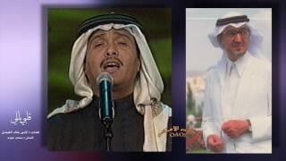 فنان العرب : محمد عبده ... قلبي يللي لواه
