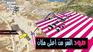 اقوى عرض لمود  القفز لسيارات من اعلى مكان بالمدينة لايفوتكم الحماس !! قراند 5