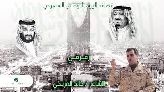 Khalid Almorikhy … Rafrfi | خالد المريخي … رفرفي