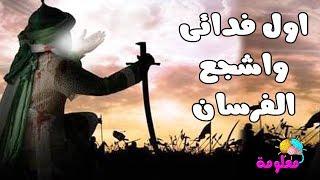 من هو أول فدائي في الإسلام ؟