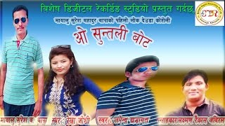 New Nepali Deuda Song 2073/2017 | Suntali bot Vocal Tapendra Khadayat & Rekha Joshi