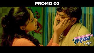 Maska Promo 02 | 1 June 2018 | Marathi Movie