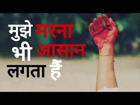 Xxx Mp4 सच्ची मोहब्बत करने वाले इस वीडियो को जरूर देखें Sad Love Shayari Poem Hindi 3gp Sex
