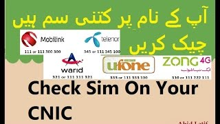 How check sim on your id CNIC card in pakistan urdu tutorial
