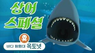 바다 탐험대 옥토넛 - 상어! | 모음집 (20분+)