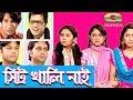 Bangla Drama   Seat Khali Nai   Mahfuz Ahmed   Sumaiya Shimu   Litu Anam   Mim   Mir Sabbir   Chandi