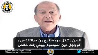 أبو الغار- الدين سبب المشكلة و لو شغال في الازهر بيبقي زفت خالص - لايك وشير