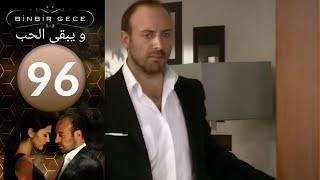 مسلسل و يبقى الحب - الحلقة 96