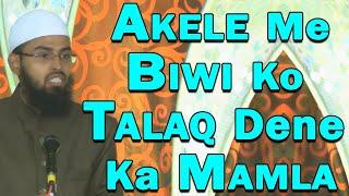 Agar Akele Me Biwi Ko Talaq Di To Kya Woh Talaq Ho Jayegi Ya Nahi By Adv. Faiz Syed