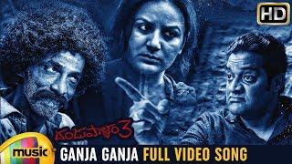 Ganja Ganja Full Video Song | Dandupalyam 3 Telugu Movie Songs | Pooja Gandhi | Sanjjana
