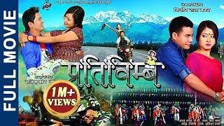 New Nepali Film 2073 || Pratibimba प्रतिबिम्ब Reflection || Full Movie HD || by Kishor Rana Magar