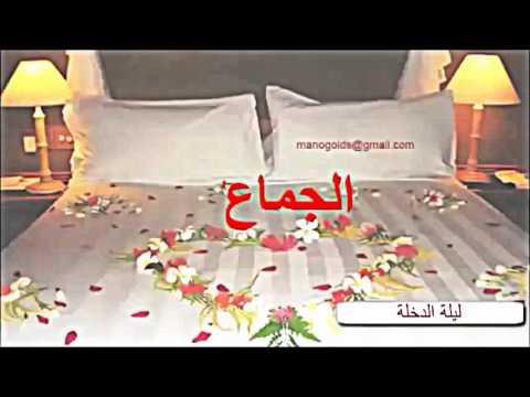Xxx Mp4 ليلة الدخلة شرح بالتفصيل هام للمقبلين علي الزواج جديد 2015 3gp Sex
