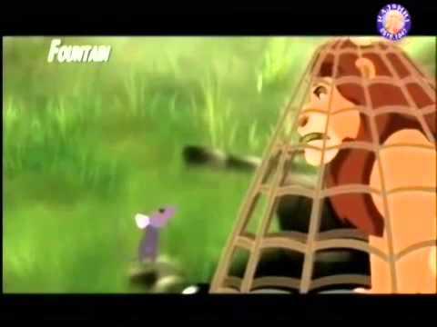 ლომი და თაგვი lomi da tagvi