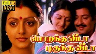 Superhit  Movie | Porantha Veeda Puguntha Veeda | Sivakumar,Banupriya,Goundamani | Tamil HD Movie