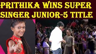 Prithika wins the Super Singer Junior 5 Title | Vijay Tv Super Singer Grand Finale Winners List