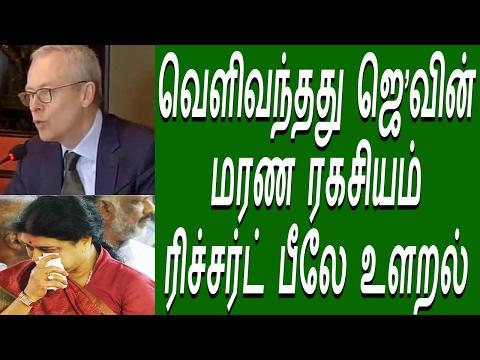 ஜெ வின் மரண ரகசியம் உடைந்தது Jayalalitha Death Secret Revealed Latest Political News