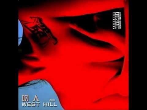 West Hill - Chinese Kama Sutra (西山 - 玉女心经)